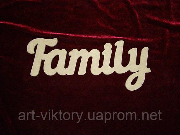 Слово Family (31 х 13 см), декор, фото 2
