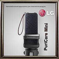 Аксессуар для LG PuriCare Mini AP151MBA1\AP151MWA1 ДЕРЖАТЕЛЬ ОЧИСТИТЕЛЯ ВОЗДУХА ДЛЯ АВТОМОБИЛЯ