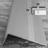 Угловая алюминиевая планка, заступ, для ступеней 30 мм х 60 мм 90 см