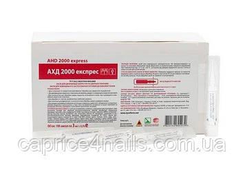 АХД 2000 експрес, 3 мл (м'яка капсула)