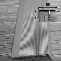 Угловой лестничный порог из алюминия для ступеней 15 мм х 30 мм 90 см