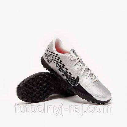 Стоноги Nike Vapor 13 Club Neymar Jr TF AT8000-006