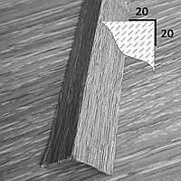 Наружный алюминиевый декоративный угол 20 мм х 20 мм, длина 270 см