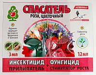 Спасатель роз, цветочный  инсектицид 3 мл +фунгицид 12 мл
