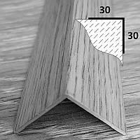 Декоративный отделочный уголок из алюминия 30 мм х 30 мм, длина 270 см