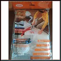 Вакуумные пакеты для хранения одежды 80*120 5шт, фото 1