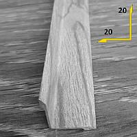 Профиль алюминиевый угловой для внутреннего угла 20 мм х 20 мм, длина 270 см