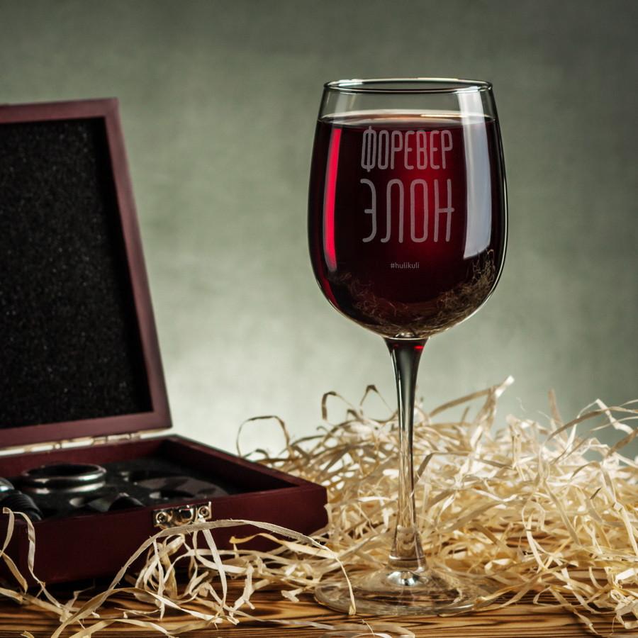 "Бокал для вина ""Форевер элон"""