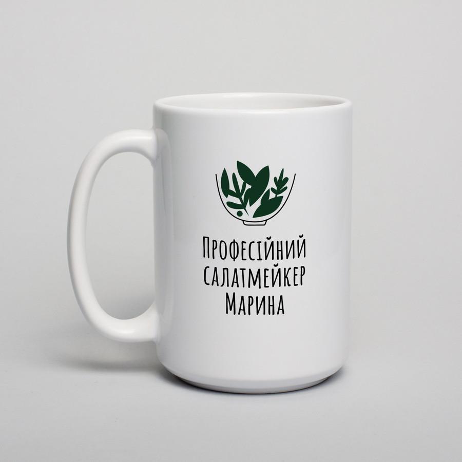 """Кружка """"Професійний салат-мейкер"""" именная"""