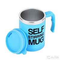 Кружка мешалка Self Stiring Mug 001 ГОЛУБОЙ