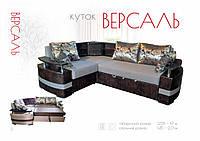 Угловой диван «Версаль» Видео