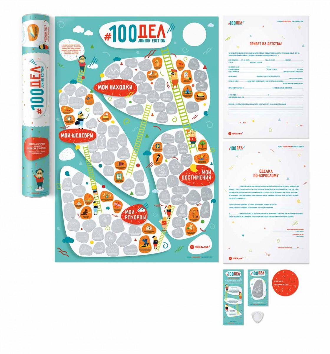 Скретч - постер # 100 ДЕЛ Junior edition | карта желаний для ребенка | оригинальный подарок