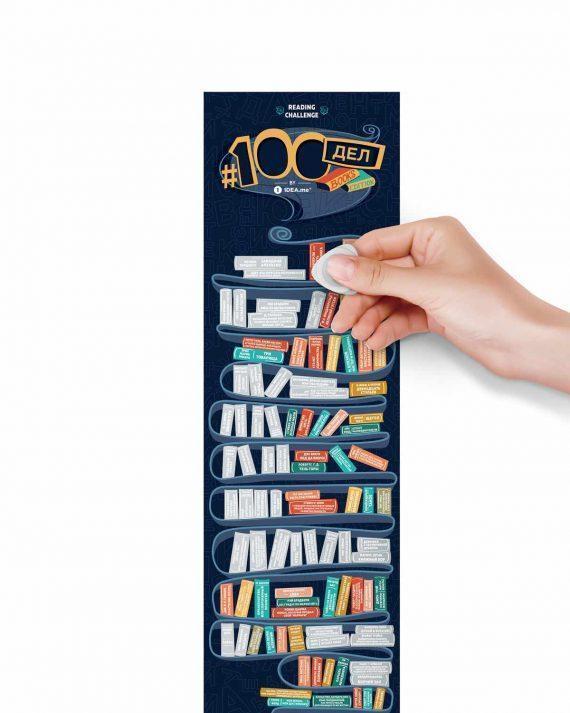 Скретч - постер # 100 ДЕЛ BOOKS edition | карта лучшие книги | оригинальный подарок
