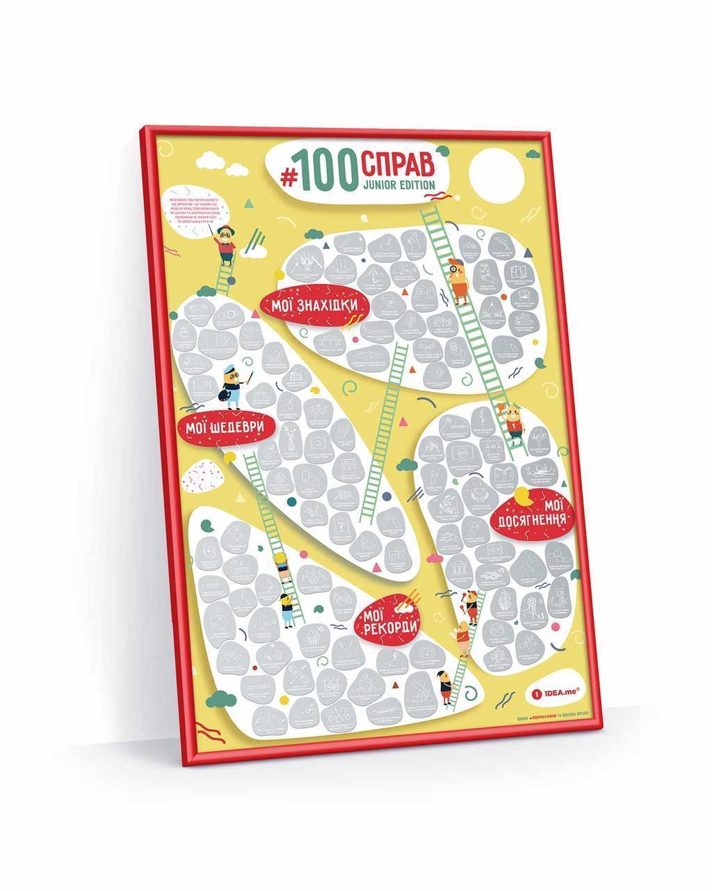 Скретч - постер # 100 ДЕЛ Junior edition на украинском | карта желаний для ребенка | оригинальный подарок
