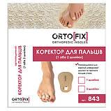 Корректор молоткообразного 2-го и 3-го пальцев стопы Ortofix пр-ва Украина / Af - 843, фото 3