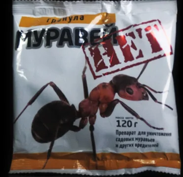 """Средство для уничтожения садовых муравьев и  других вредителей инсектицид """"Муравей НЕТ"""" 120гр (гранула)"""