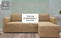 Чехол натяжной на угловой диван с выступом  MILANO бежевый.  Чехол полностью обтянет ваш диван
