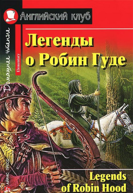 Легенды о Робин Гуде / Legends of Robin Hood