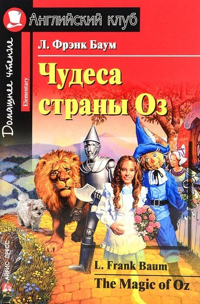 Чудеса страны Оз / The Magic of Oz Л. Фрэнк Баум