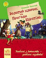 Улюблена книга дитинства: Золотий ключик, або пригоди Буратіно Толстой О.М.