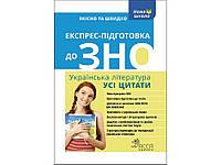 Експрес-підготовка до ЗНО. Українська література. Усі цитати