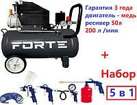Компрессор воздушный FORTE FL-2T50N + Набор 5в1! ресивер 50 литров, двигатель медь 100%! Достойное Качество!