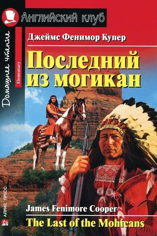 Последний из могикан / The Last of the Mohicans Джеймс Фенимор Купер