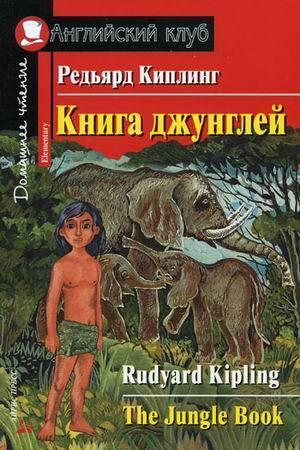 Книга джунглей / The Jungle Book Редьярд Киплинг