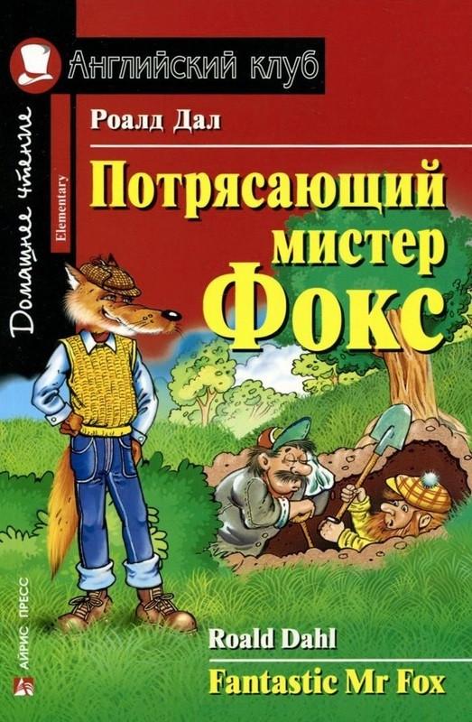Потрясающий мистер Фокс / Fantastic Mr Fox Роалд Дал