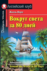 Вокруг света за 80 дней / Around the World in 80 Days Жюль Верн