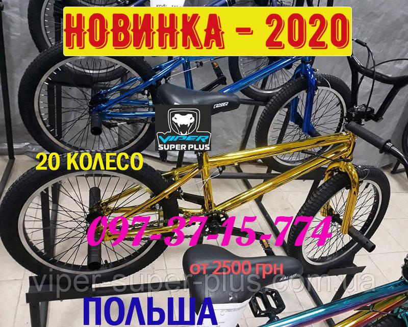 ⭐✅ Велосипед ВМХ VSP20 GOLD Новинка 2020 года!