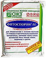 Фунгицид Фитоспорин-М 200 г