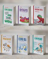 Комплект із шести книг подарунковий Історії успіху. Starbucks. Toyota. Nike. Amazon. IKEA, Walmart