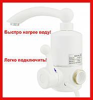 Проточный водонагреватель нагреватель воды Delymano ( Боковое подключение )