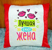 Подушка плюшевая декоративная, подарок жене