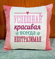 Декоративная подушка с надписью. Оригинальные подарки к 8 марта