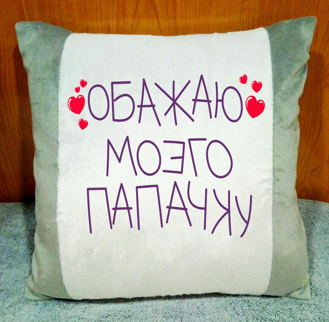 Декоративная подушка с надписью. Подарок папе