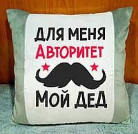Декоративная подушка с надписью. Подарок дедушке