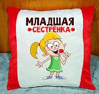 Плюшевая подушка с надписью. Подарок сестренке