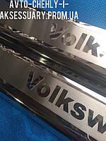 Хром накладки на пороги Volkswagen VW T5