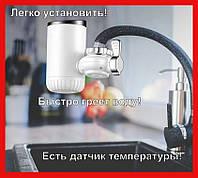Проточный водонагреватель нагреватель на кран  с цифровым экраном!