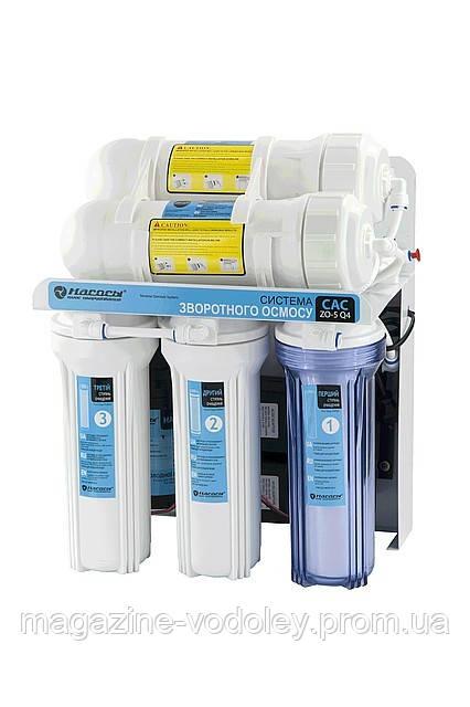 Система фильтрации CAC-ZO-5/Q4 с мебраной 400GP (  65 л\ч)