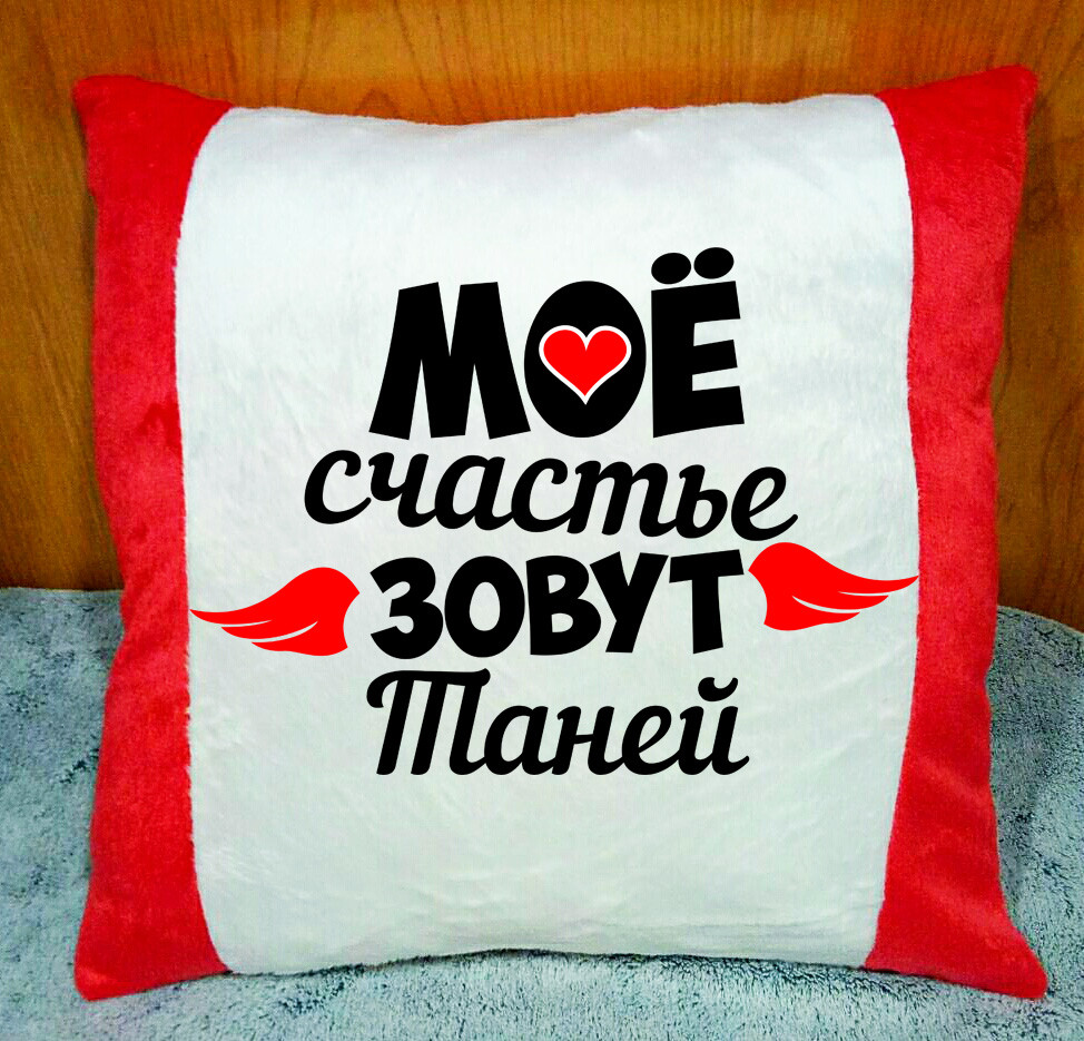 Плюшевая подушка с надписью. Декоративная подушка на подарок. Имя можно изменить
