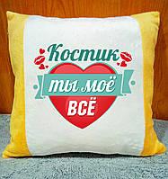 Плюшевая подушка с надписью. Имя можно изменить