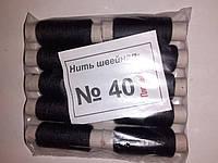 Швейна Нитка 40 щільний намот чорна