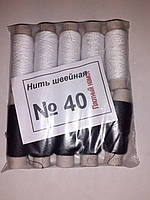Швейна Нитка 40 щільний намот