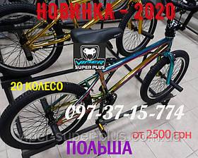 ⭐✅ Велосипед ВМХ VSP20 ХАМЕЛЕОН Новинка 2020 года!