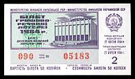 Билет денежно-вещевой лотереи УССР 1984 г. №090