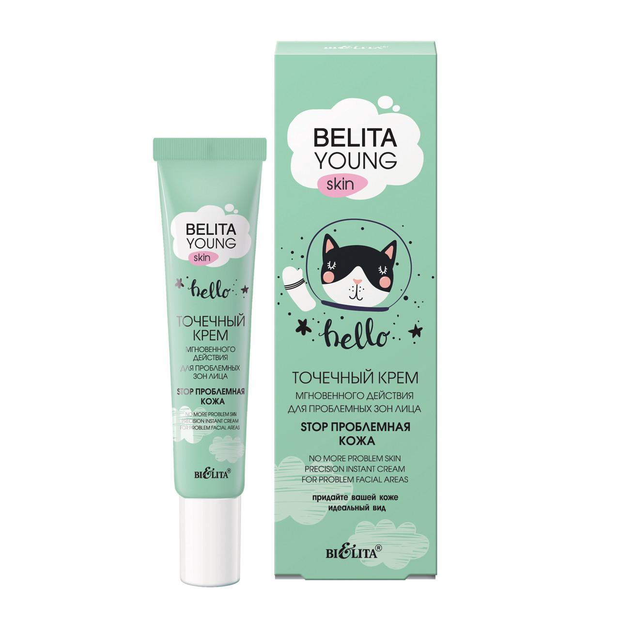 Точечный крем для проблемных зон лица «Stop проблемная кожа» Bielita Belita Young Skin 20 мл
