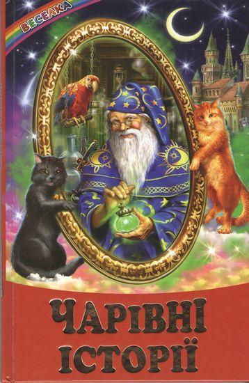 Художня література для дітей дошкільного та молодшого шкільного віку.